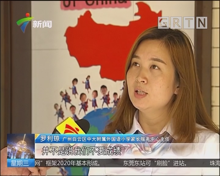"""广州民办小学招生:要选""""三观合""""的家庭"""