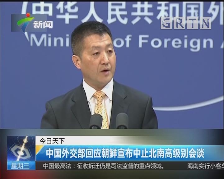 美国国务院:未接到朝鲜有关可能取消美朝峰会的正式通知