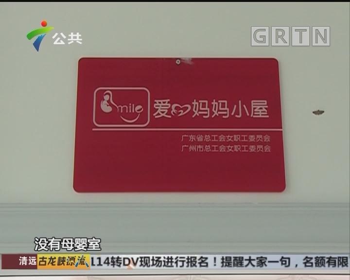 年底400间母婴室遍广州全城 妈妈们满意吗