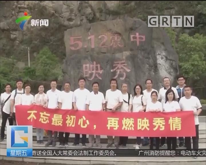 奋斗 汶川:广东医疗队 冒死赶赴震中