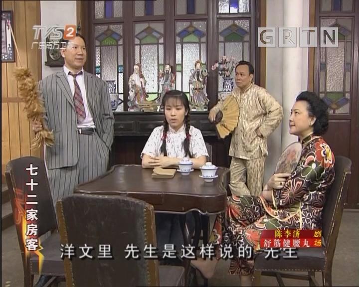 [2018-05-20]七十二家房客:山鸡变凤凰(下)