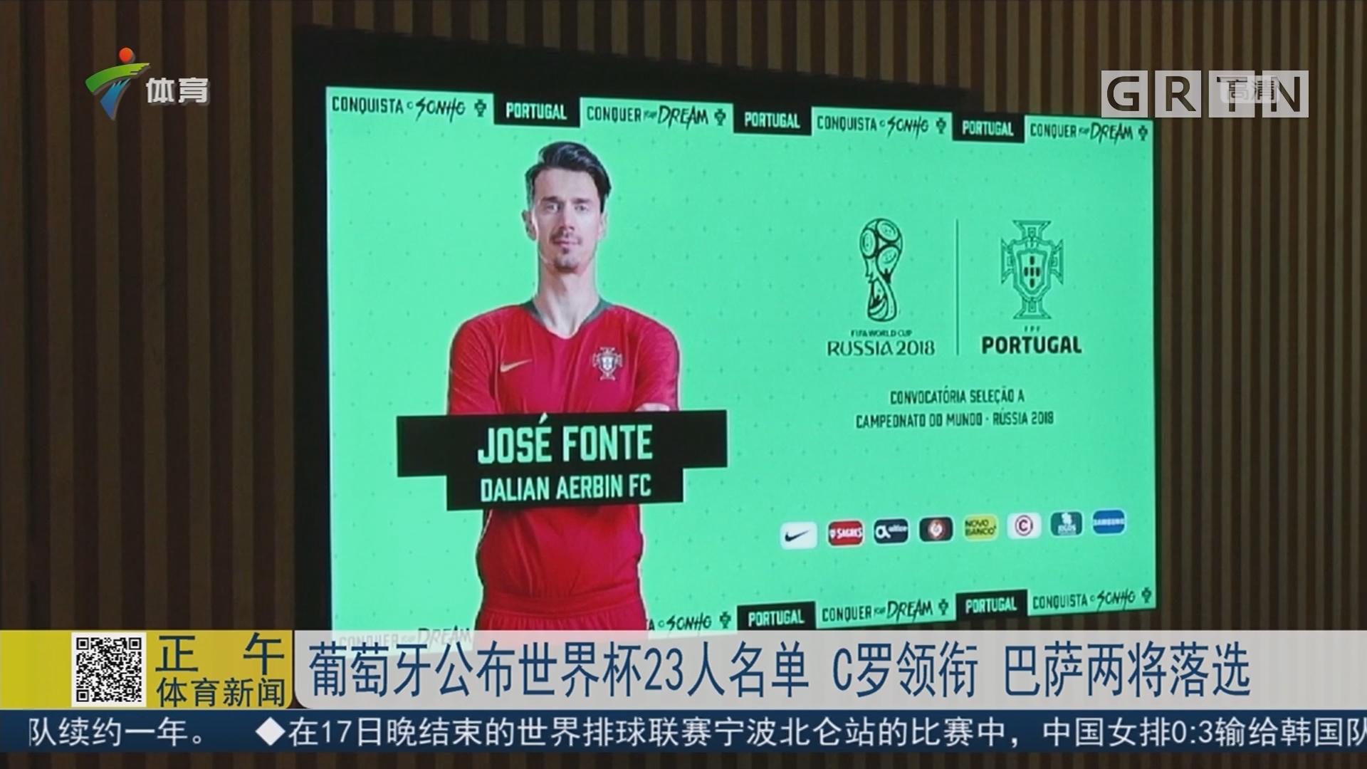葡萄牙公布世界杯23人名单 C罗领衔 巴萨两将落选