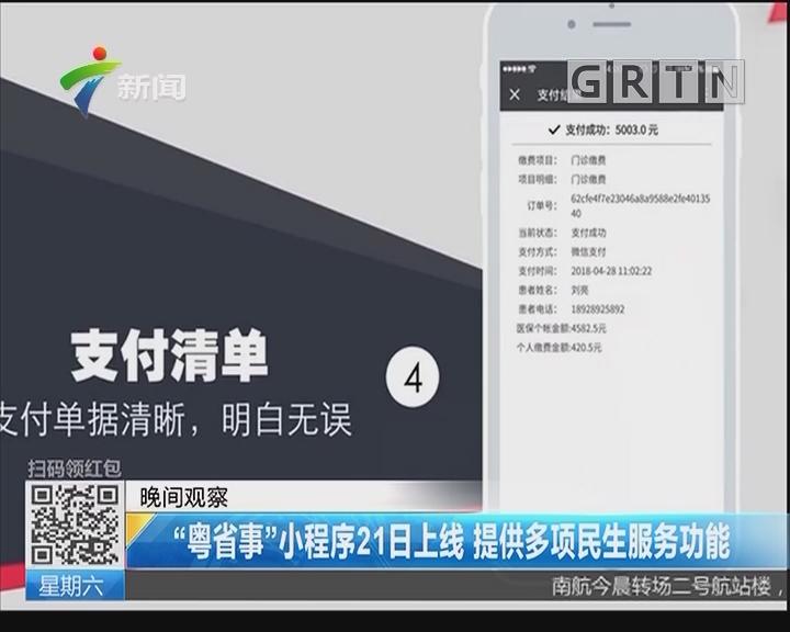 """""""粤省事""""小程序21日上线 提供多项民生服务功能"""