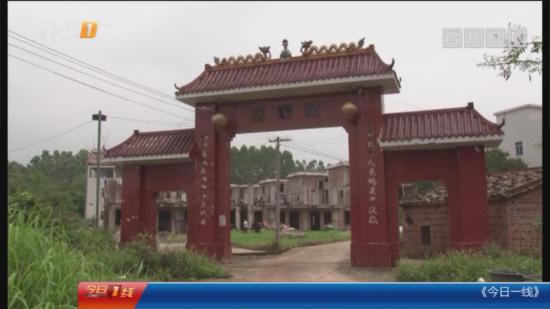 茂名化州:旧村改造受阻烂尾 村民难圆别墅梦
