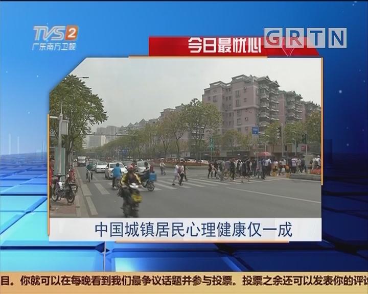 今日最忧心:中国城镇居民心理健康仅一成