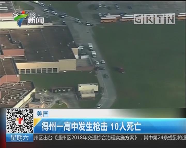 美国:得州一高中发生枪击 10人死亡