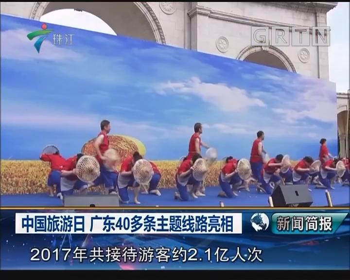 中国旅游日 广东40多条主题线路亮相