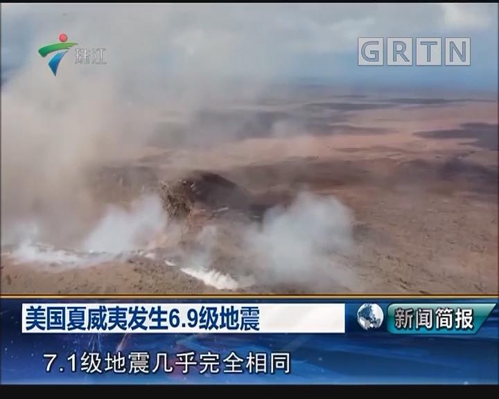 美国夏威夷发生6.9级地震
