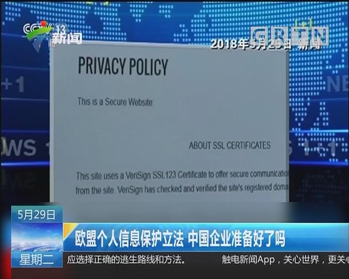 欧盟个人信息保护立法 中国企业准备好了吗