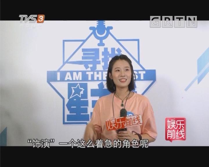 """""""寻找星主播"""" 第一轮海选手特辑 戏精篇"""