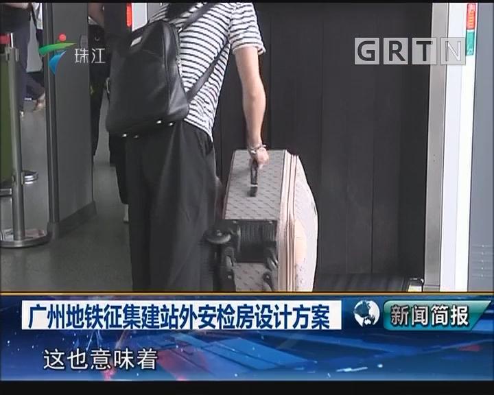 广州地铁征集建站外安检房设计方案