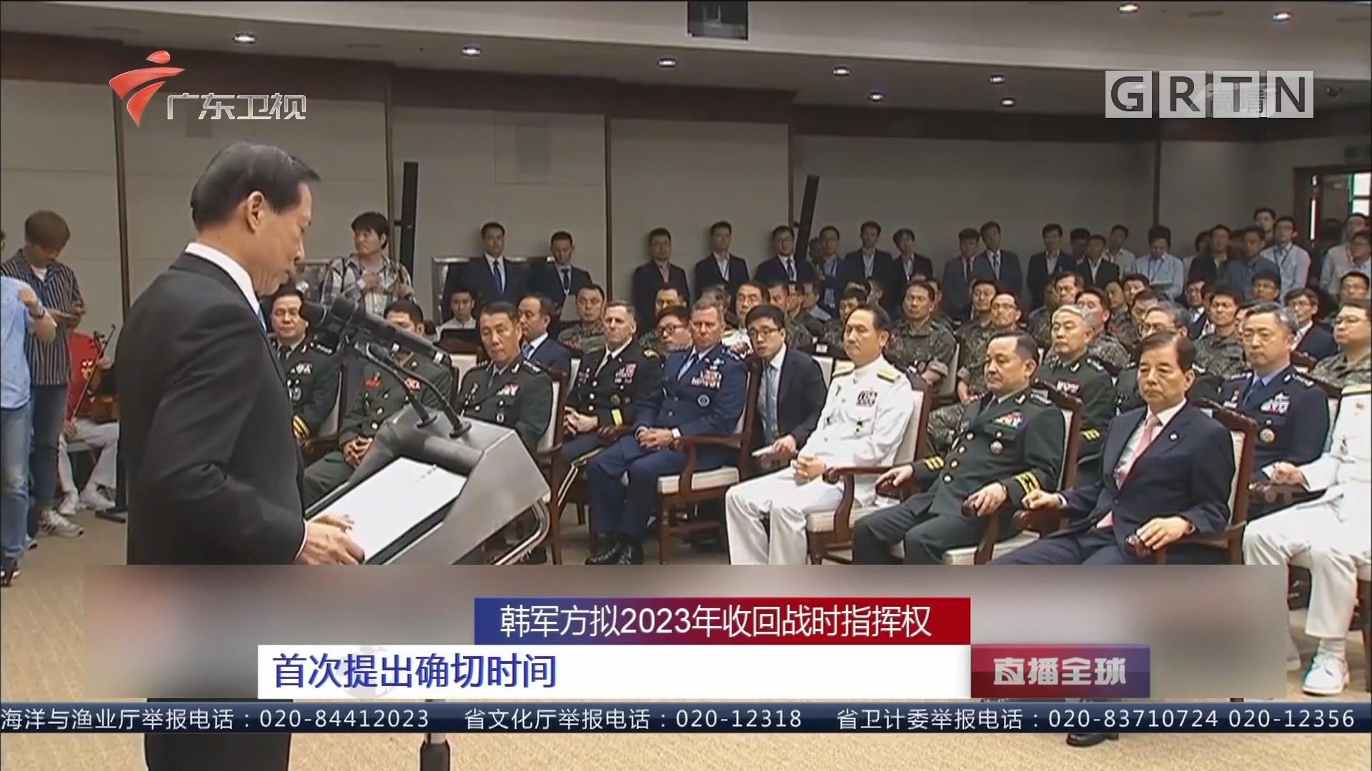韩军方拟2023年收回战时指挥权:首次提出确切时间