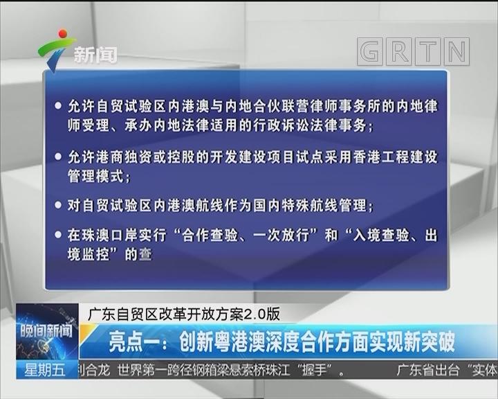 广东自贸区改革开放方案2.0版 亮点一:创新粤港澳深度合作方面实现新突破