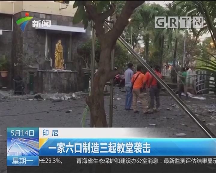印尼:一家六口制造三起教堂袭击