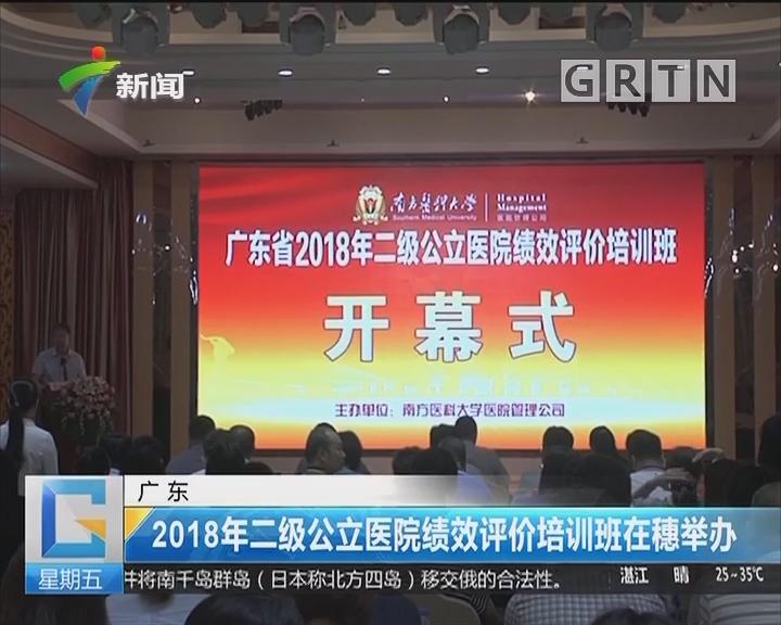 广东:2018年二级公立医院绩效评价培训班在穗举办