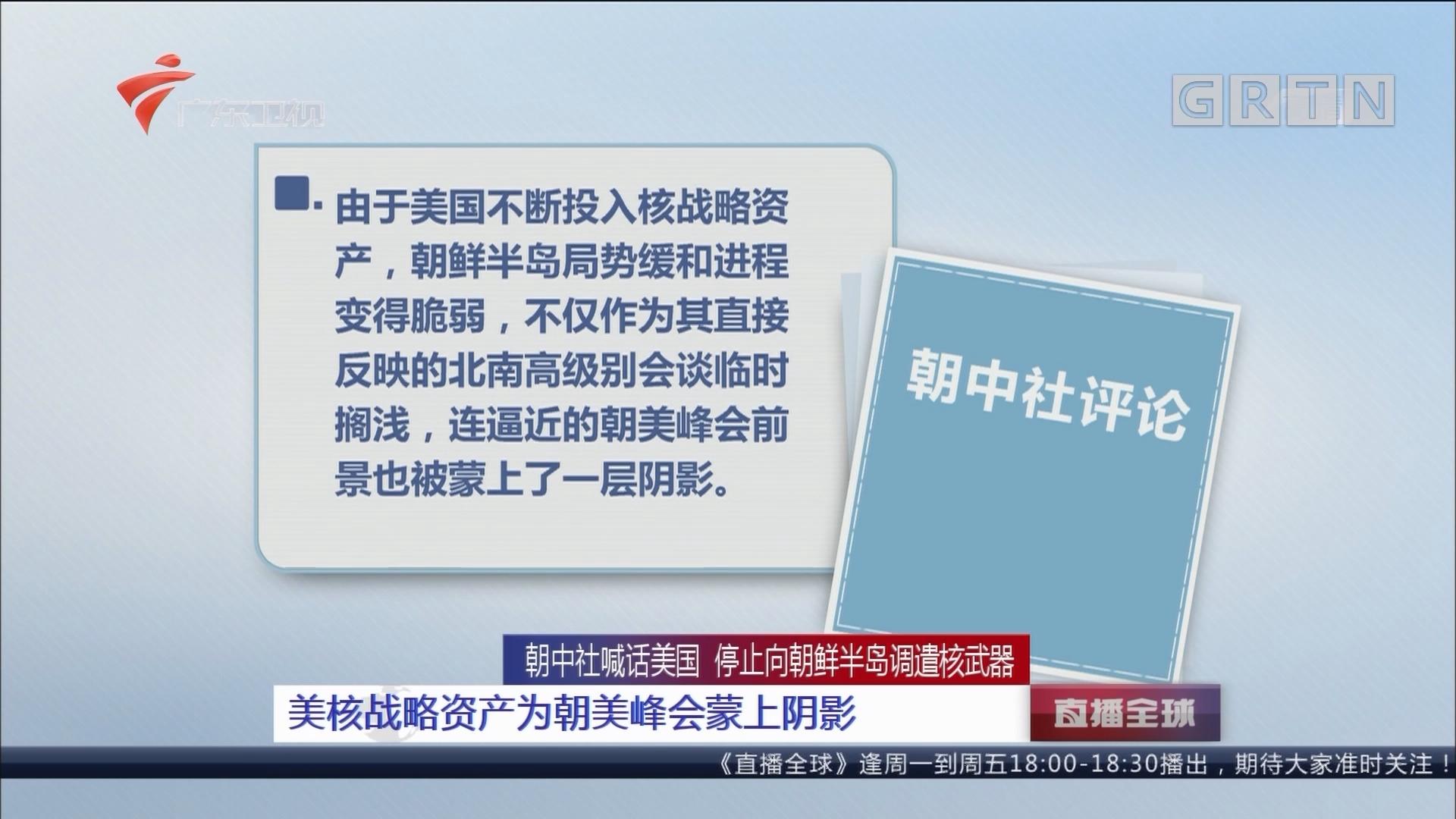 朝中社喊话美国 停止向朝鲜半岛调遣核武器:美核战略资产为朝美峰会蒙上阴影