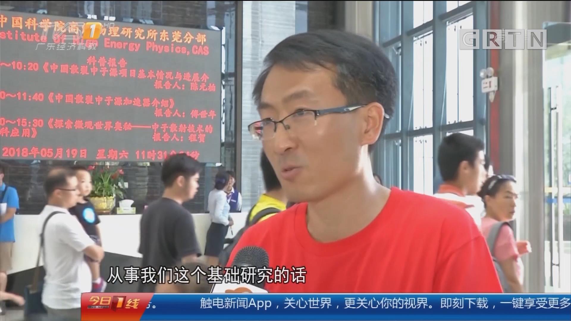 东莞:散裂中子源首次开放 上千街坊参访