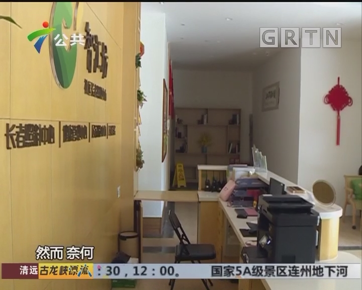 广州:小区建起养老院 居民担心受影响