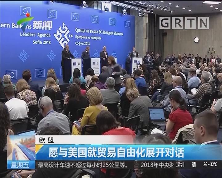 欧盟:愿与美国就贸易自由化展开对话