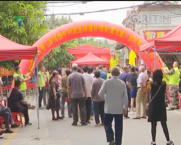 广州海珠沥滘村旧改 今日领奖金