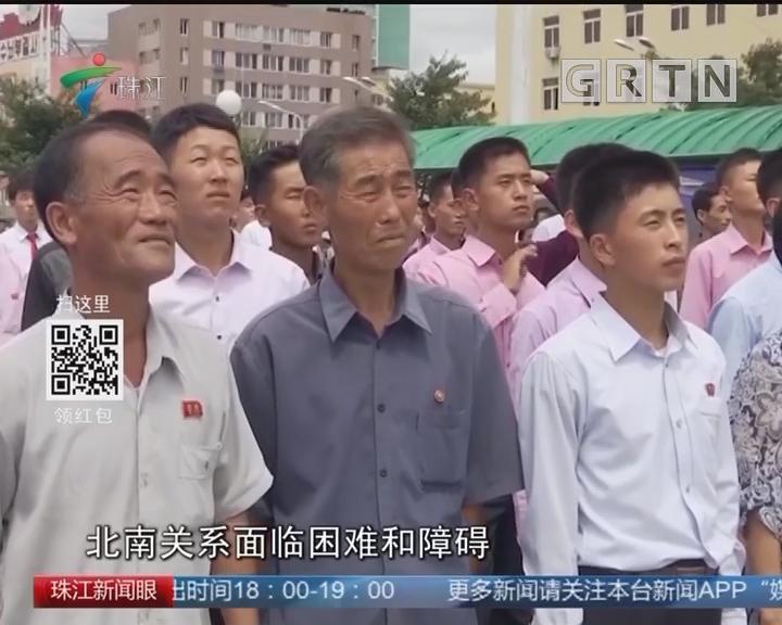 朝鲜:将中止北南高级别会谈