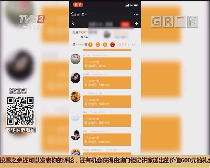 关注网络安全:直播平台惊现赌博账号 粉丝数十万