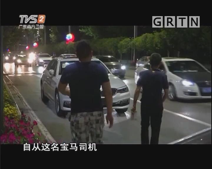 """司机被查 开口要求交警""""打个折"""""""