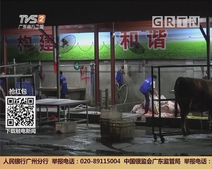 """东莞""""注水牛肉""""事件 农业农村部:11家屠宰场停业整顿 刑拘15人"""