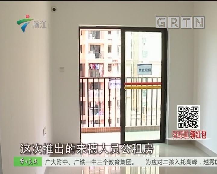 广州:来穗务工人员公租房 今起可参观样板房