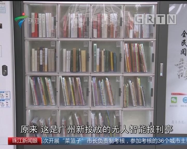广州:无人报刊亭可24小时扫码借书