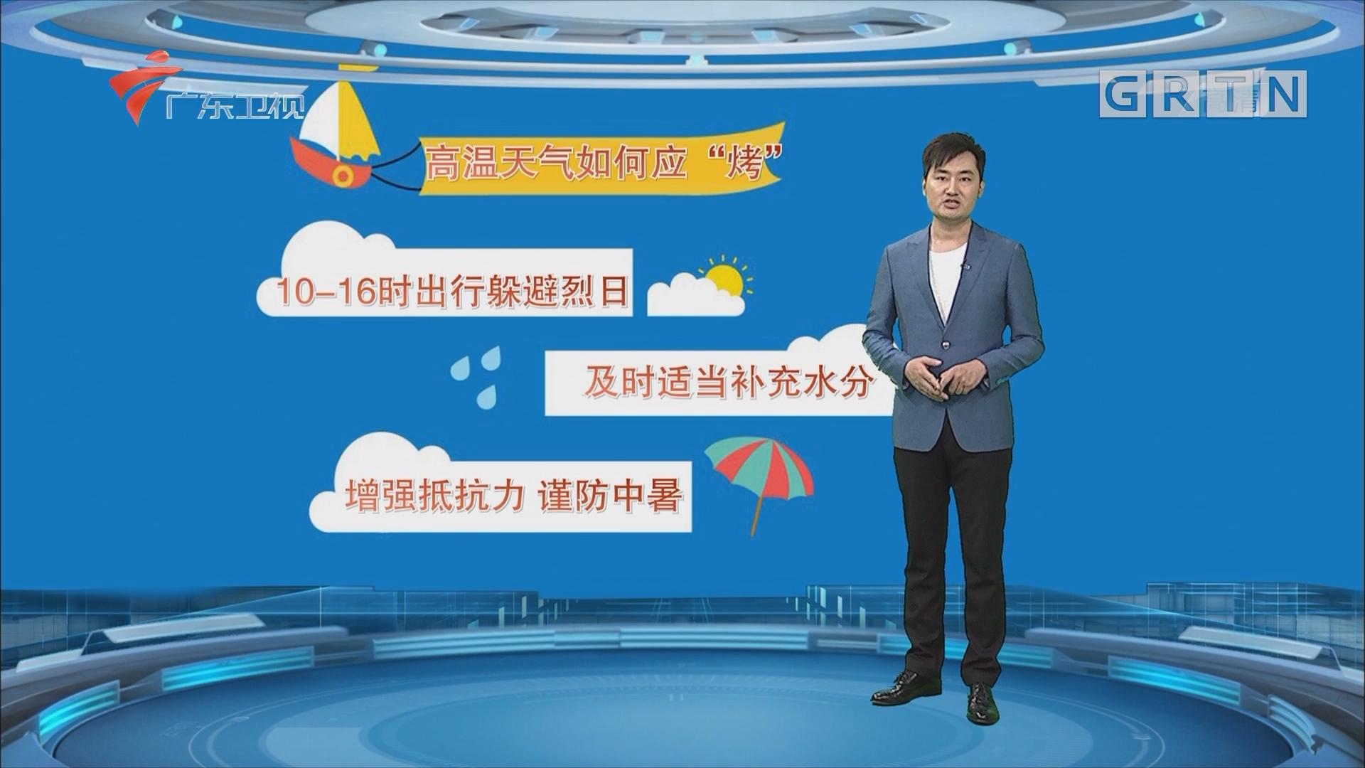 [HD][2018-05-15]广东天气预报