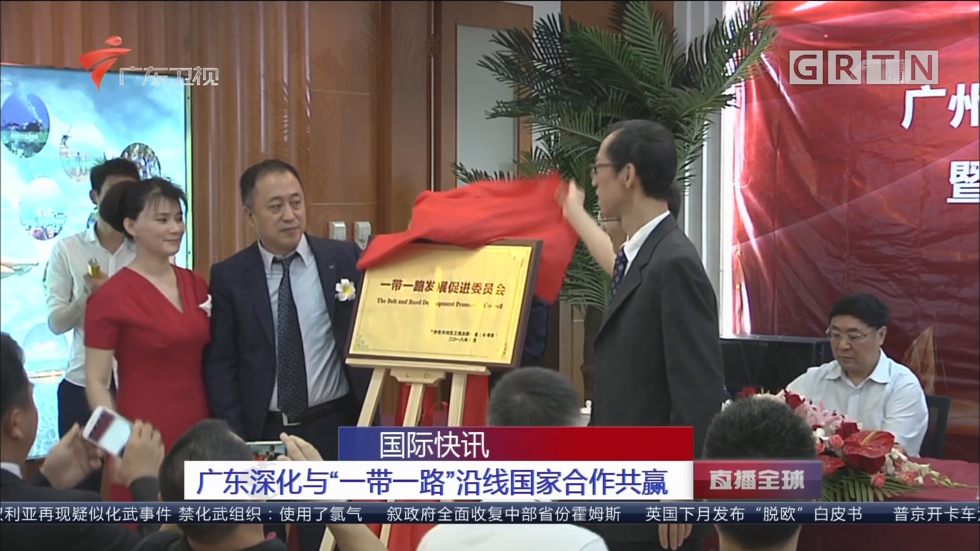 """广东深化与""""一带一路""""沿线国家合作共赢"""
