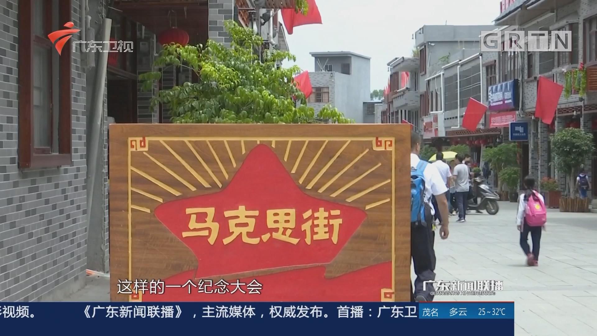 惠州高潭马克思街:见证历史变迁 弘扬红色文化