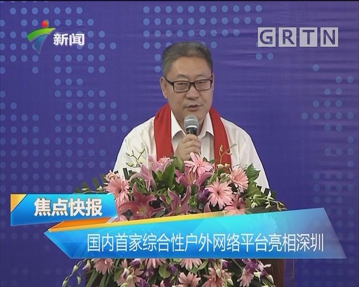 国内首家综合性户外网络平台亮相深圳