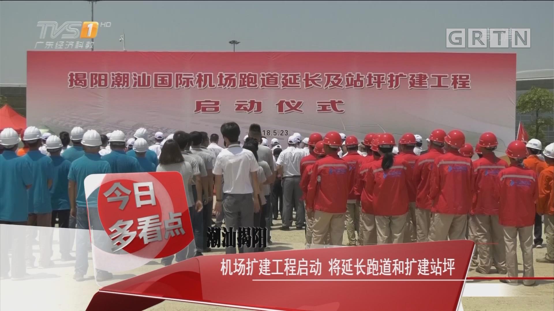 潮汕揭阳:机场扩建工程启动 将延长跑道和扩建站坪