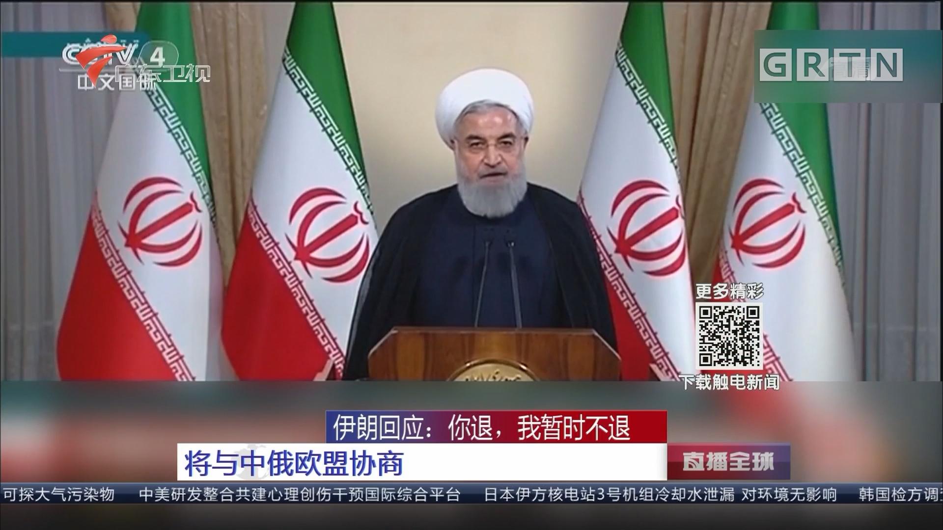 伊朗回应:你退,我暂时不退 将与中俄欧盟协商