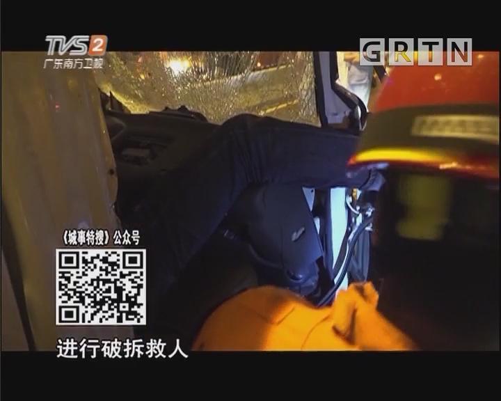 """两货车凌晨追尾 消防""""公主抱""""救司机"""