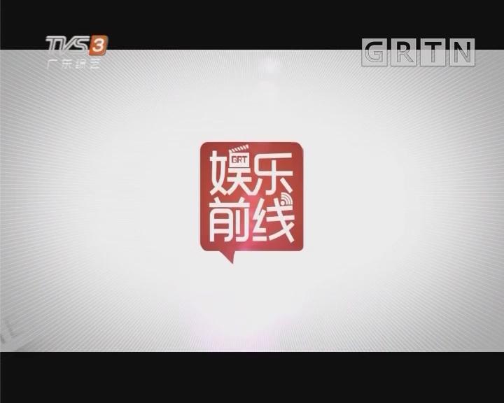 [2018-05-17]娱乐前线:雷佳音 佟丽娅现身广州 宣传新戏《超时空同居》