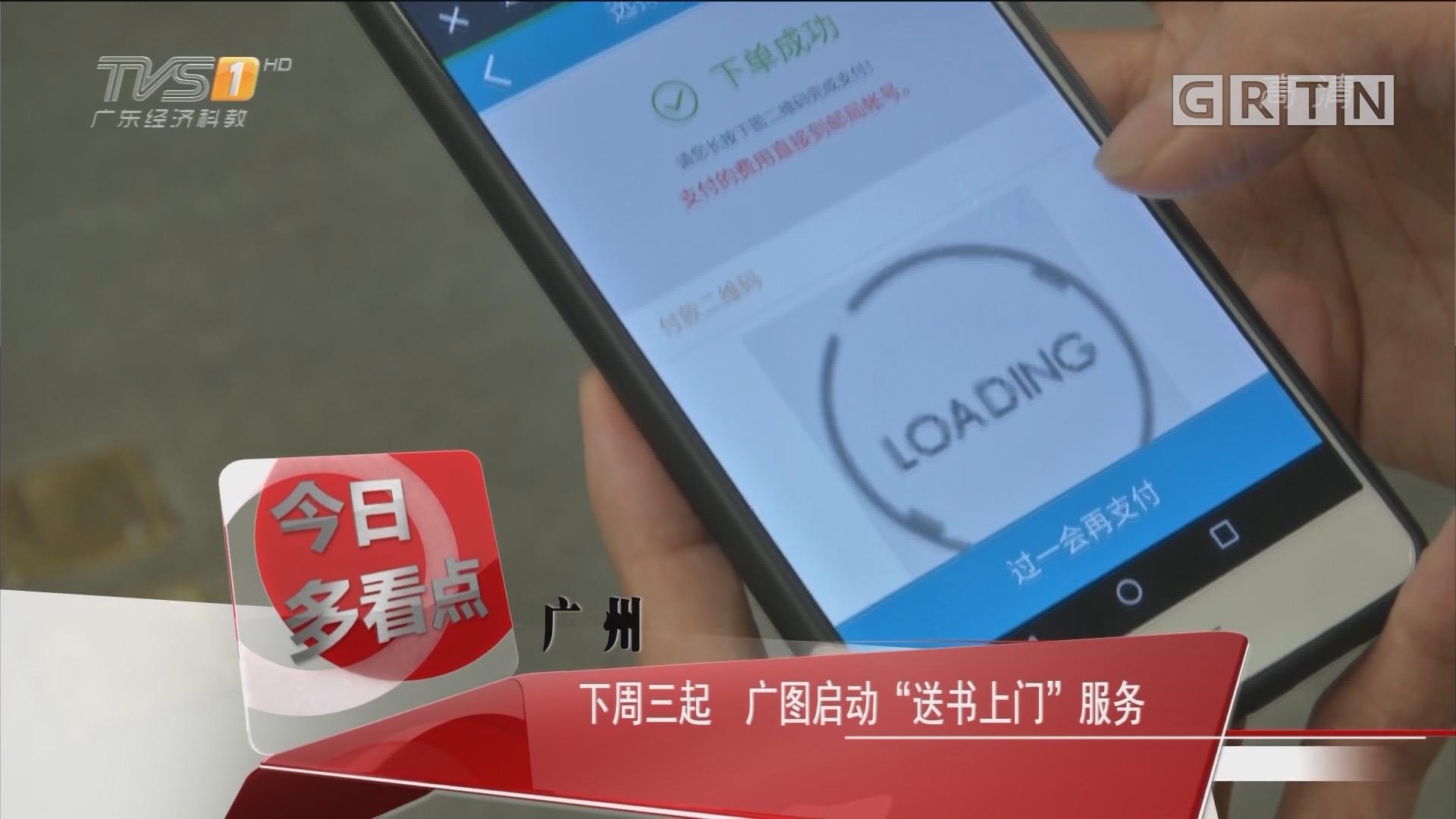 """广州:下周三起 广图启动""""送书上门""""服务"""