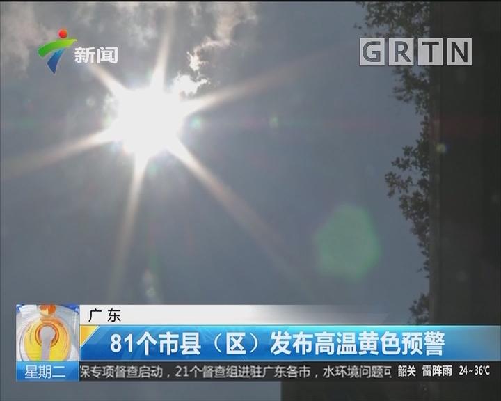 广东:81个市县(区)发布高温黄色预警