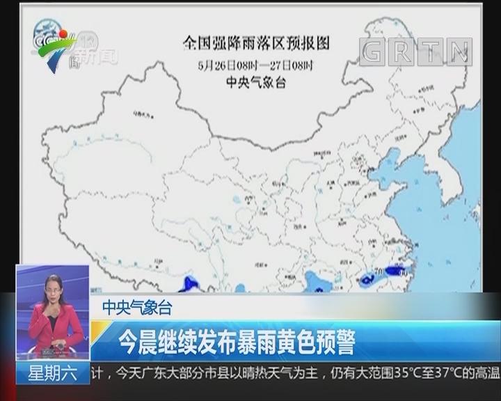 中央气象台:今晨继续发布暴雨黄色预警
