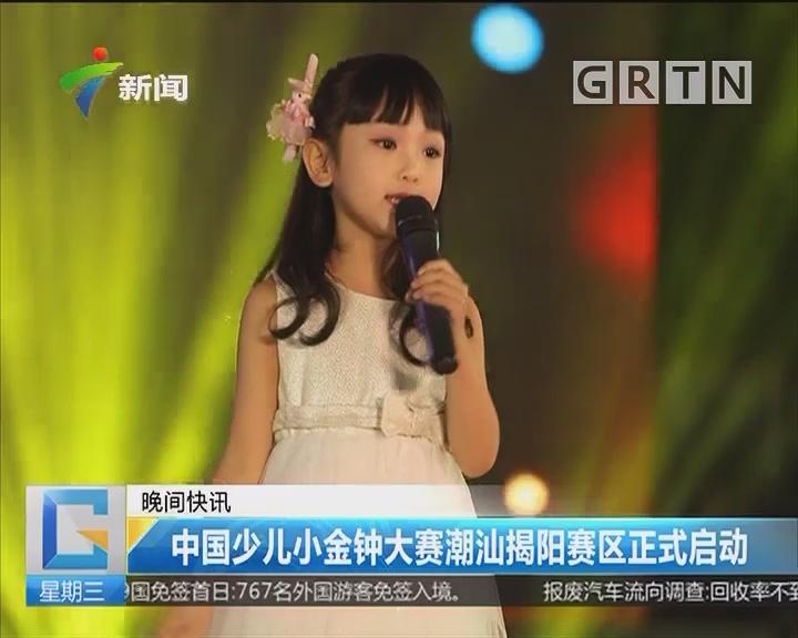 中国少儿小金钟大赛潮汕揭阳赛区正式启动