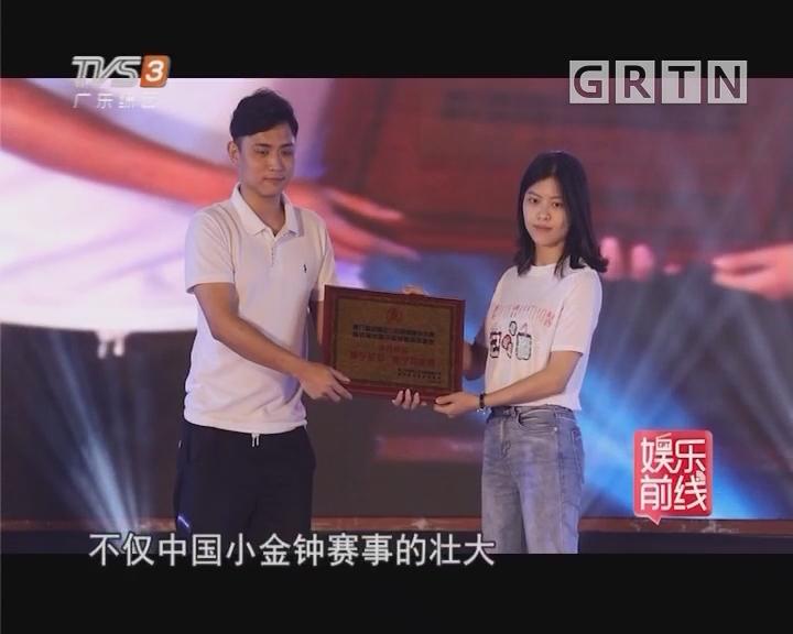 中国小金钟启动揭阳新赛区