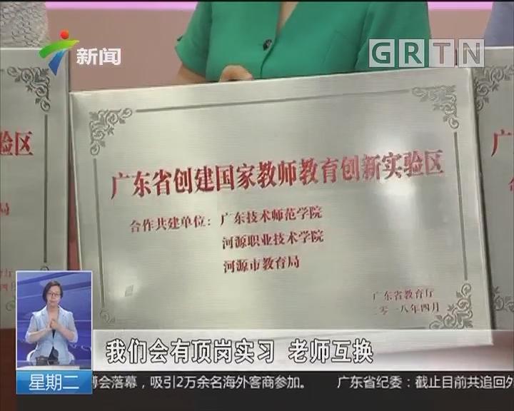 广东创建国家教师教育创新试验区:11所高校成立项单位