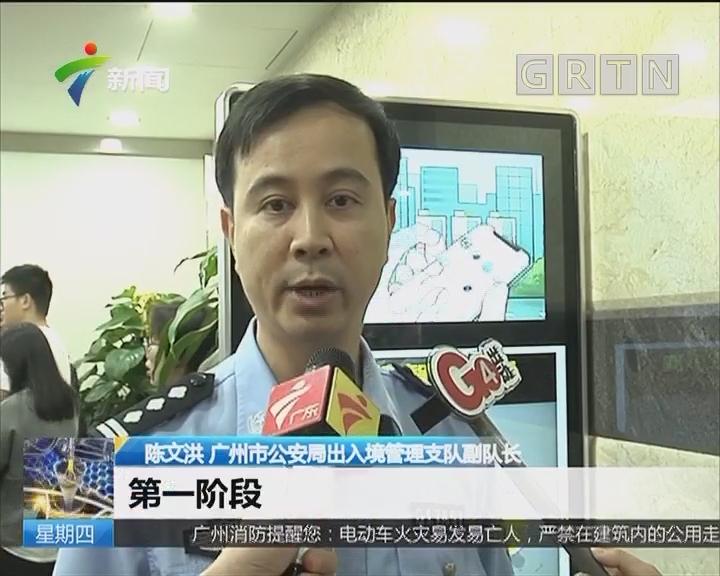 """广州警方:研发推出""""出入境智慧小屋""""自助申请设备"""