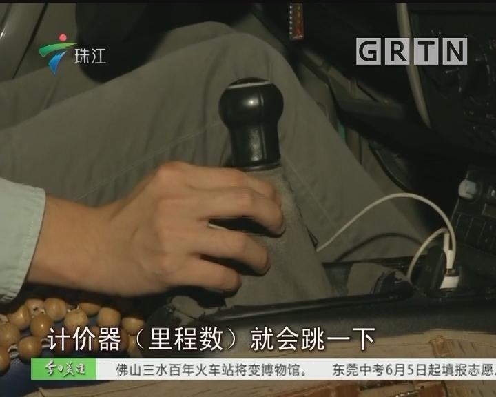 广州:昨夜查车发现假的士加装跳表器