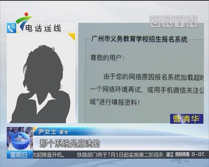 广州市公办小学网上报名:幼升小报名首日 家长网上报名遇难题