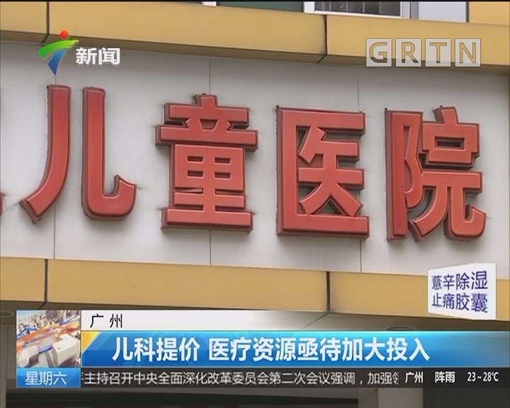 广州:儿科提价 医疗资源亟待加大投入