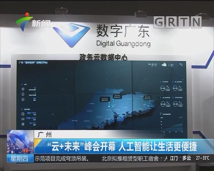 """广州:""""云+未来""""峰会开幕 人工智能让生活更便捷"""