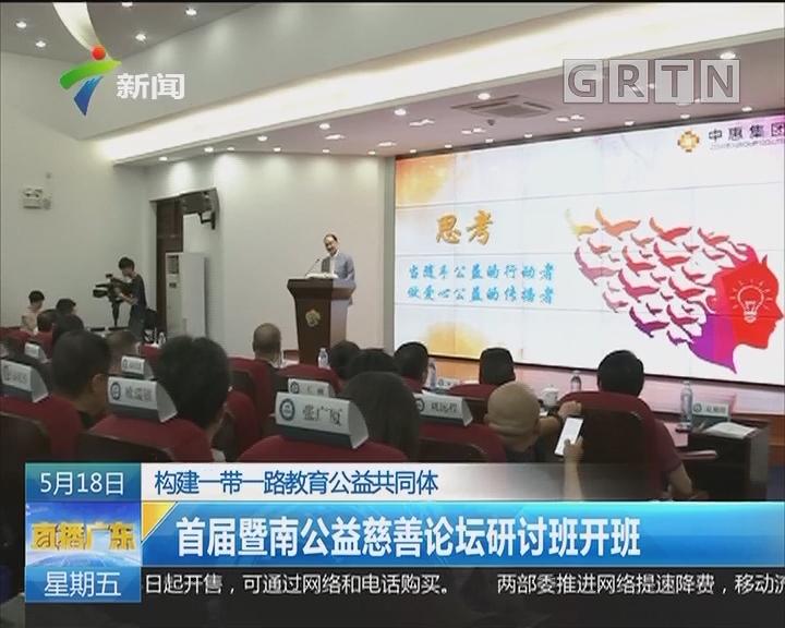 构建一带一路教育公益共同体:首届暨南公益慈善论坛研讨班开班